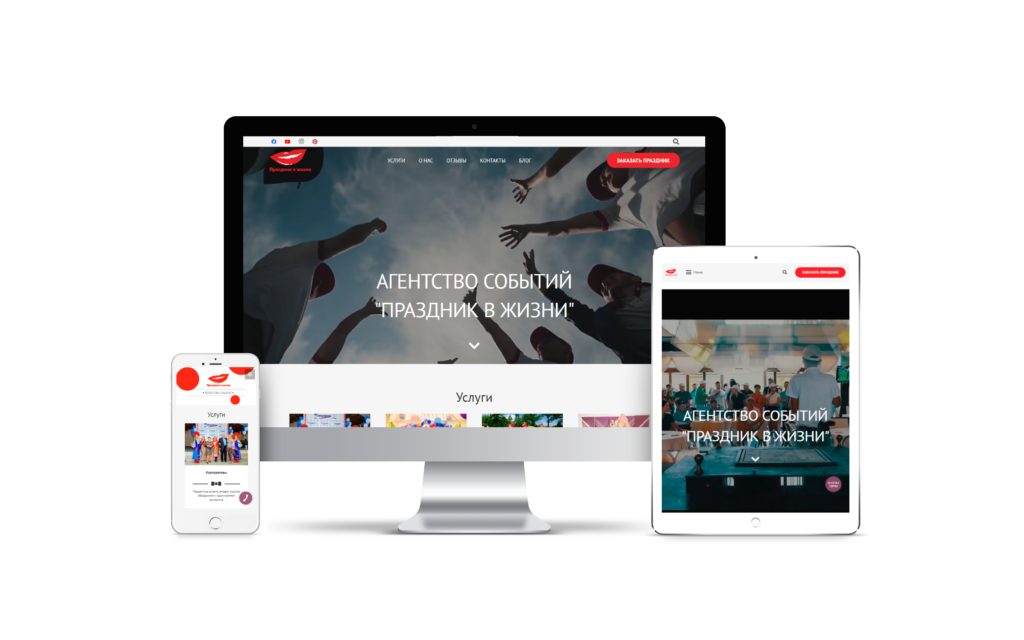Разработка сайта ивент-агентства