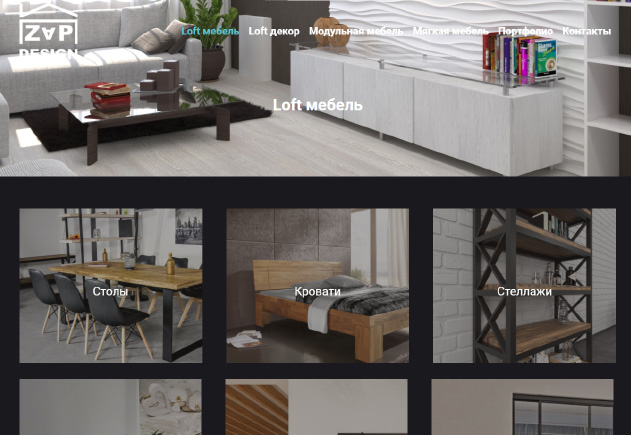 Страица категории сайта мебели