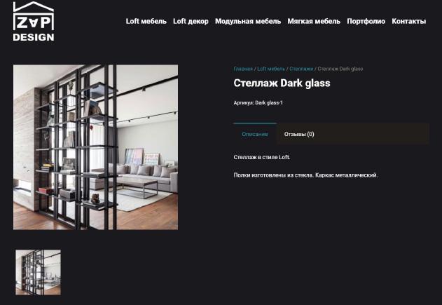 Страница товаров сайта мебели