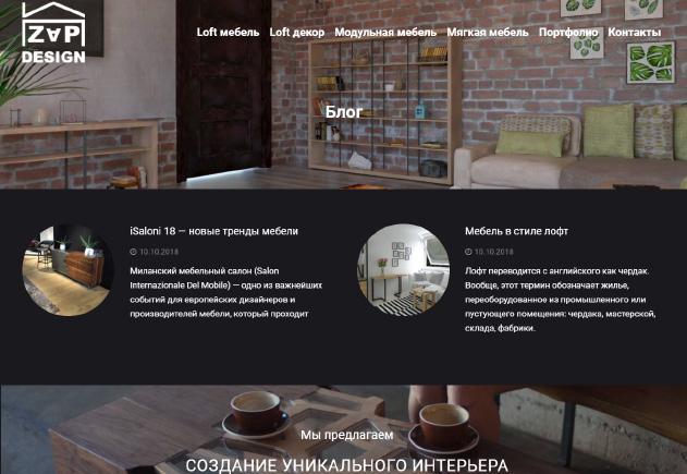 Блог мебельного сайта