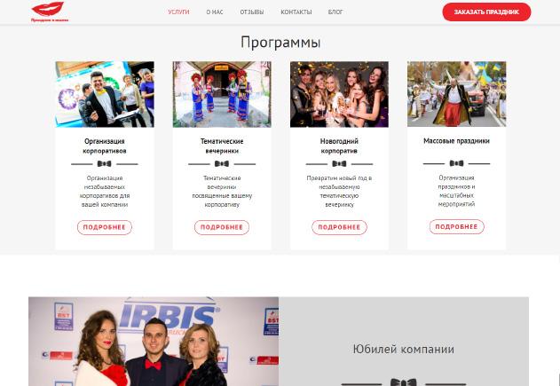 Создание сайта ивент-агентства